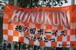 春季・中日本予選大会 トーナメント表UP